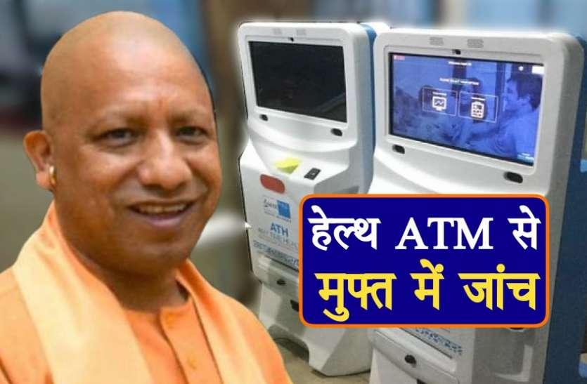 Health ATM: अब हेल्थ एटीएम से कीजिये मुफ्त में अपनी सेहत की जांच