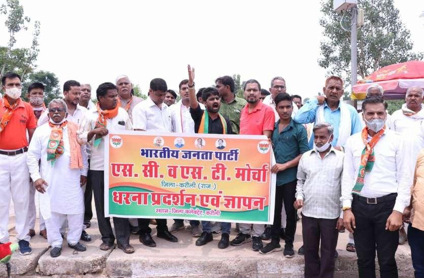 सरकार के खिलाफ भाजपाईयों ने किया विरोध-प्रदर्शन