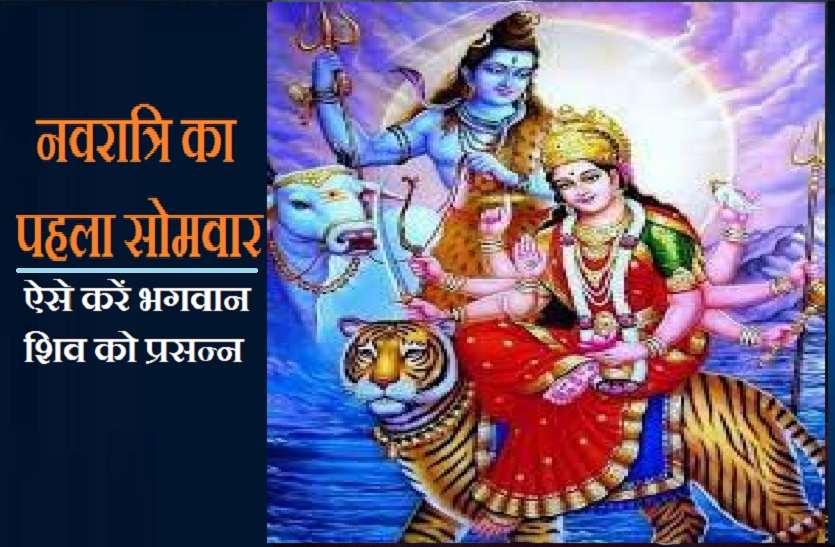 Gupt Navratri 2021: शिव पूजा के लिए बेहद खास हैं ये दिन, मिलेंगे खास आशीर्वाद