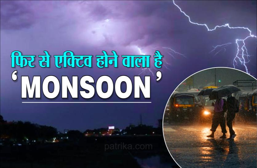 मौसम विभाग का अनुमान, 13 जुलाई तक धीमी और 14 जुलाई से अच्छी बारिश के संकेत