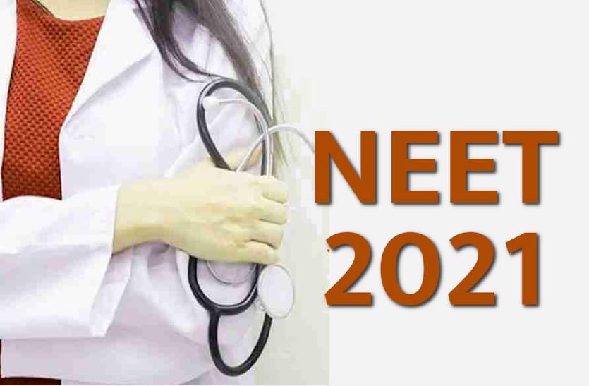 NEET UG Exam 2021 Date  :  देश की सबसे बड़ी मेडिकल प्रवेश-NEET UG की परीक्षा 12 सितंबर को