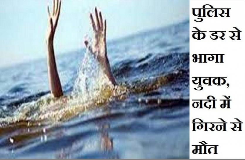 Jhalawar News : पुलिस के डर से भागा युवक, नदी में गिरने से मौत