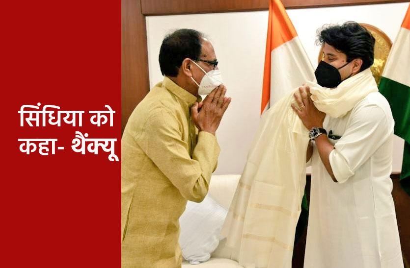 शिवराज ने सिंधिया को कहा- धन्यवाद, मोदी सरकार के चार मंत्रियों से भी की मुलाकात