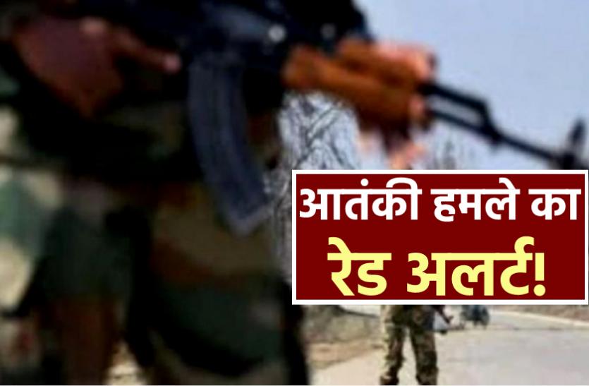 UP में आतंकी मॉड्यूल पकड़े जाने के बाद MP में गृहमंत्री ने जताई आतंकी हमले की आशंका, DGP से कहा रेड अलर्ट जारी करें