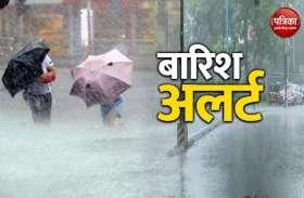 गर्मी से राहत : बादलों की झमाझम से 30 डिग्री के नीचे तापमान, आज हो सकती है तेज बारिश