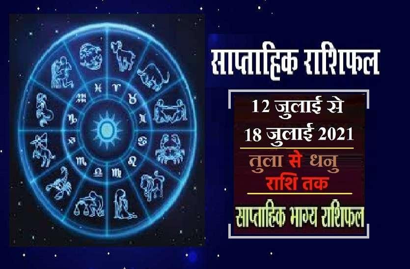 Weekly Astrology (12 जुलाई से 18 जुलाई 2021): तुला राशि से धनु राशि वालों तक के लिए कैसा रहेगा यह सप्ताह?