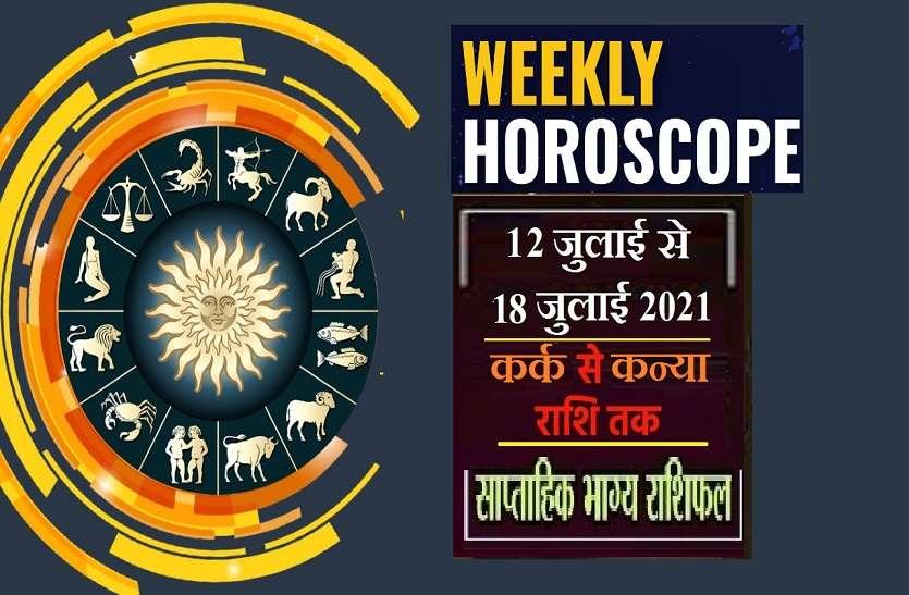 Weekly Horoscope (12 जुलाई से 18 जुलाई 2021): कर्क राशि से कन्या राशि वालों तक के लिए कैसा रहेगा यह सप्ताह