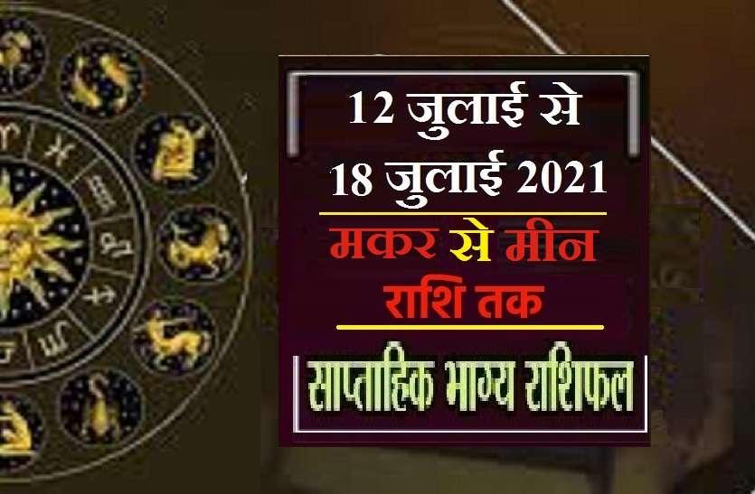 Saptahik Astrology (12 जुलाई से 18 जुलाई 2021): मकर राशि से मीन राशि वालों तक के लिए कैसा रहेगा यह सप्ताह