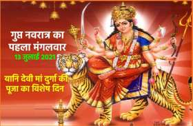 Gupt Navratri 1st Tuesday : मंगलवार होता है माता दुर्गा का दिन, ऐसे करें देवी मां को प्रसन्न