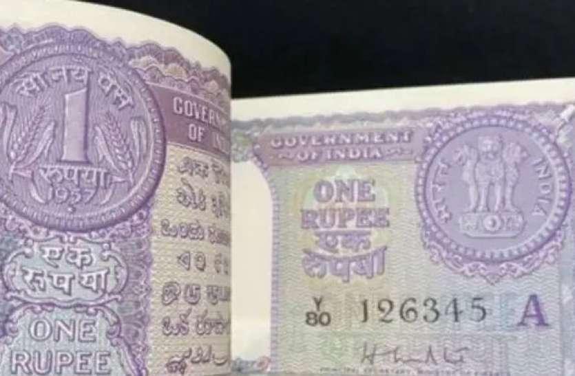 आपके पास है 1 रुपए का ये नोट तो आप कमा सकते हैं 7 लाख रुपए, जानिए कैसे