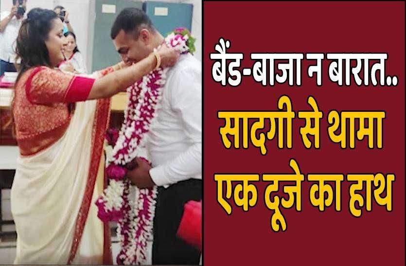 महज 500 रुपए खर्च कर शादी के बंधन में बंधे सिटी मजिस्ट्रेट और आर्मी अफसर, पेश की मिसाल