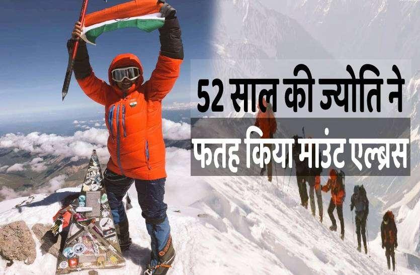 सबसे ज्यादा उम्र की भारतीय पर्वतारोही बनीं ज्योति, रुस की माउंट एल्ब्रस पर फहराया तिरंगा