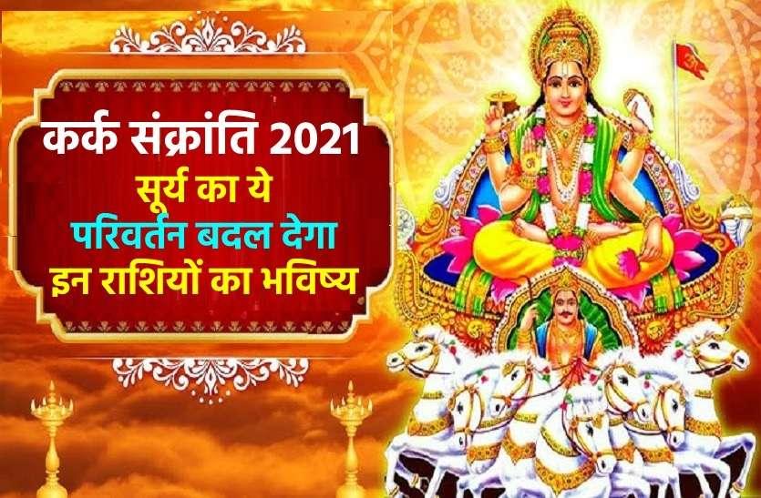 Surya Gochar July 2021 in Kark Sankranti: जानें सूर्य किस समय बदलेगा अपनी राशि, और क्या होंगे इसके मायनें