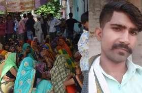 दावत खाने गए युवक का रेलवे लाइन किनारे मिला शव, हत्या की आशंका