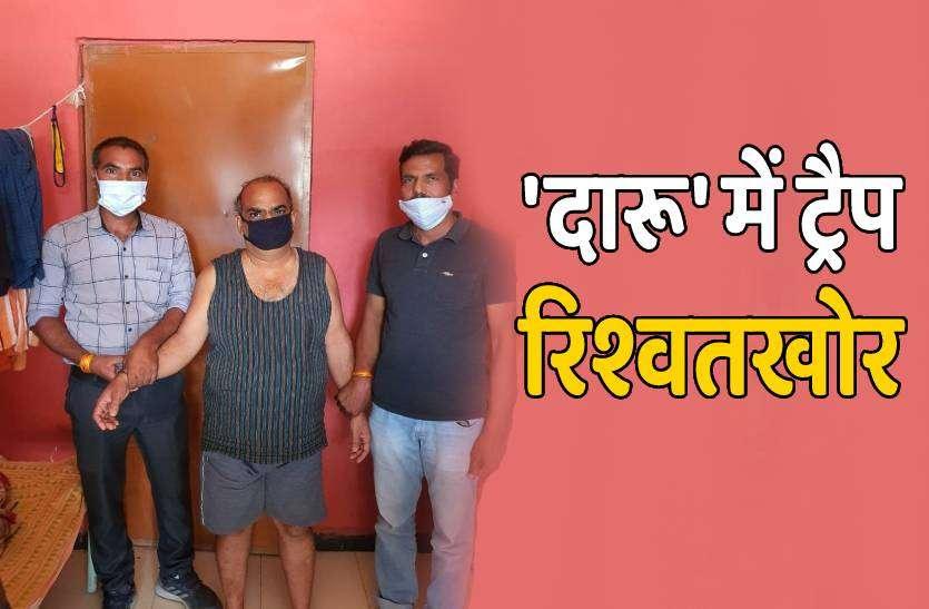 'दारू' में ट्रैप हुआ रिश्वतखोर, लोकायुक्त ने पटवारी को रंगेहाथों पकड़ा