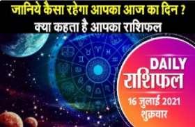 Friday Horoscope video : मेष से लेकर मीन राशि वालों तक के लिए कैसा रहेगा शुक्रवार? यहां देखें