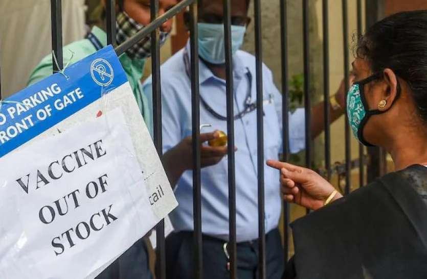 दिल्ली में टीकों की कमी से बंद हुए 500 से ज्यादा वैक्सिनेशन सेंटर, कई राज्यों में टीकों की किल्लत