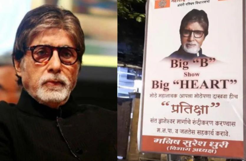 अमिताभ बच्चन के बंगले के बाहर एमएनएस ने 'बड़ा दिल दिखाने' की अपील वाले चिपकाए पोस्टर, ये है मामला