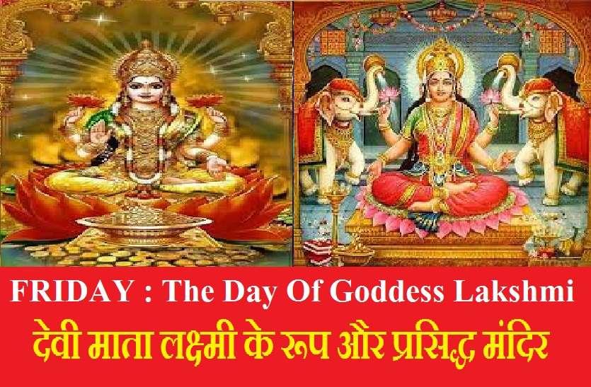 Goddess Lakshmi: देवी लक्ष्मी का दिन है शुक्रवार, जानेंं माता लक्ष्मी से जुड़े अद्भुत रहस्य