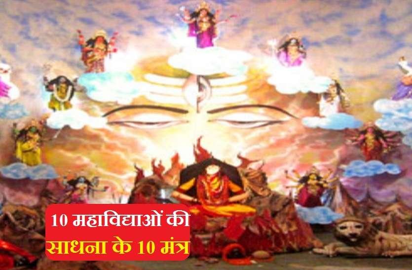 Ashadh Gupt Navratri 2021: गुप्त नवरात्र की 10 महाविद्याओं के 10 मंत्र