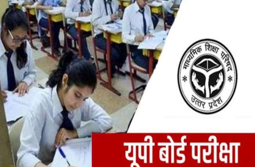 UP board ने बदला परीक्षा का स्वरूप, पास होने के लिए अब इन सवालों के देने होंगे जवाब