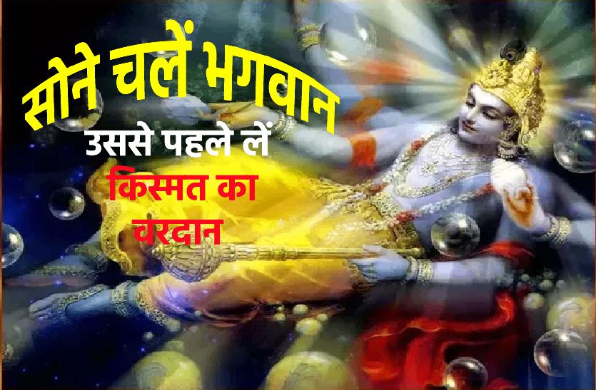 Thursday puja path: देवशयनी एकादशी से पहले का आखिरी गुरुवार आज, जानें क्या करें खास
