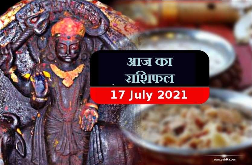 Aaj Ka Rashifal 17 July 2021: शनिदेव आज किस राशि पर बरसाएंगे अपनी विशेष कृपा, जानें कैसा रहेगा आपका शनिवार?