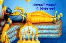 Devshayani Ekadashi : हरिशयनी एकादशी पर हर कार्य का है एक खास फल