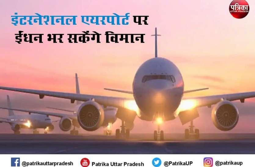कुशीनगर अंतरराष्ट्रीय एयरपोर्ट पर ही मिलेगा ईंधन, एयर कनेक्टिविटी का दायरा बढ़ने से यूपी-बिहार के लोगों को सहूलियत