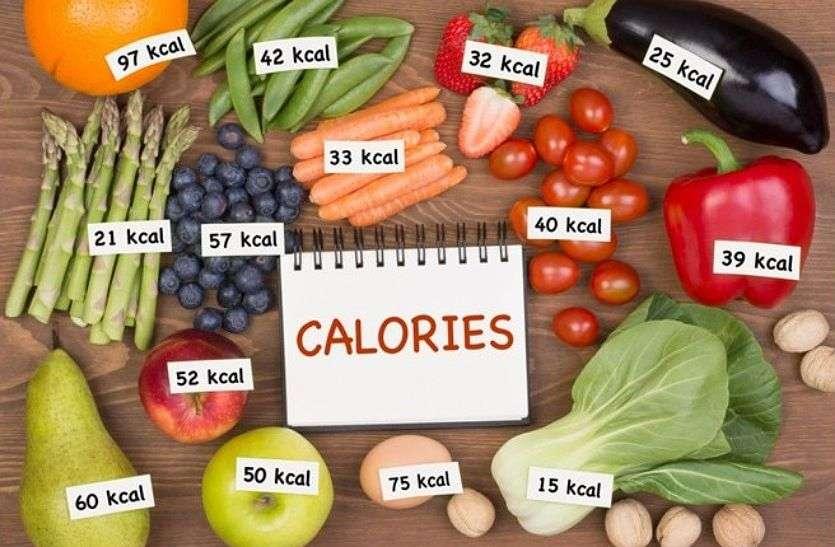 Healthy Diet : सेहतमंद रहने के लिए भोजन में नहीं कैलोरी में करें कटौती