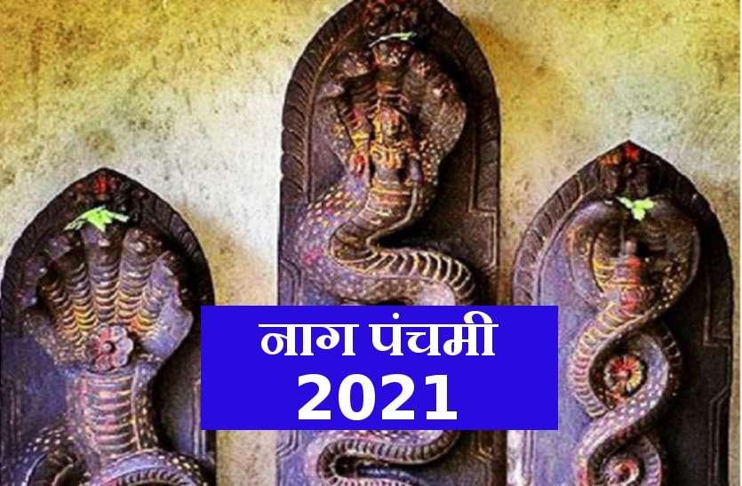 Nag Panchami 2021: नागपंचमी कब है? जानें पूजा मुहूर्त और इस दिन का महत्व