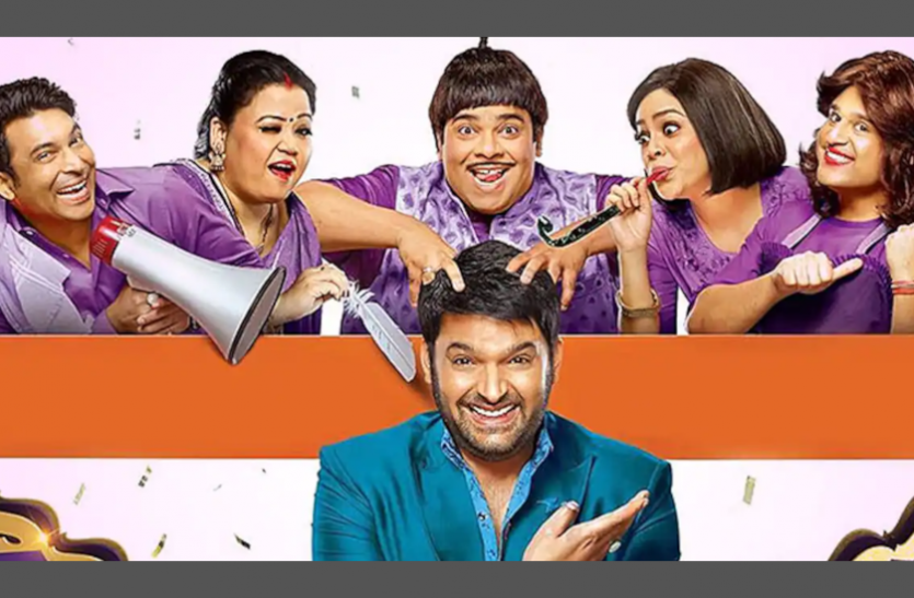 Comdey Show 'The Kapil Sharma Show' To Telecast Again On 21 August – 'The Kapil Sharma Show' is going to be on air again, will be broadcast from 21 August!