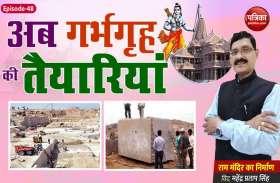 अब गर्भगृह की तैयारियां: राम मंदिर का निर्माण With Mahendra Pratap Singh Episode-48