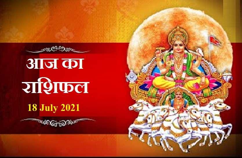 Horoscope Today 18 July 2021: सूर्यदेव की कृपा से आज इन राशिवालों को होगा धनलाभ, जानें कैसा रहेगा आपका रविवार?