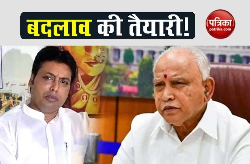कर्नाटक और त्रिपुरा में भी बीजेपी आलाकमान कर रहा नेतृत्व बदलाव की तैयारी, दिल्ली दरबार में मंथन जारी