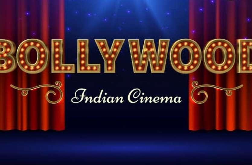 Dirty Secrets of Bollywood Industry: बॉलीवुड के कितने गंदे राज जानते हैं आप