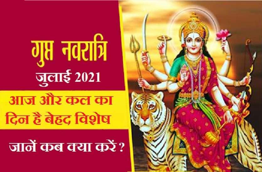 गुप्त नवरात्र की अष्टमी-नवमी 2021: आज शाम व कल करें यह पूजा, अचानक होगा बड़ा लाभ