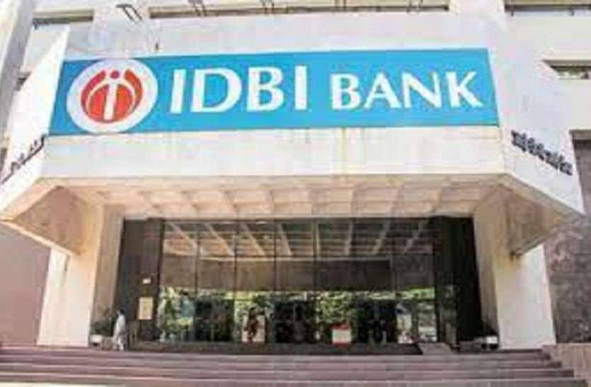 IDBI Bank ने FD पर मिलने वालीं ब्याज दरों में करा बदलाव, सीनियर सिटीजंस को दी खास राहत
