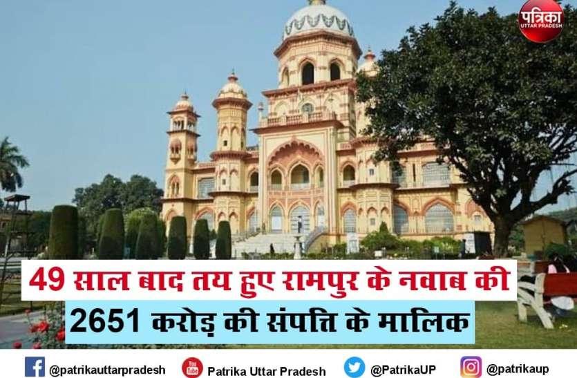 Rampur 49 साल बाद तय हुआ रामपुर के नवाब की 2651 करोड़ की संपत्ति का मालिक कौन
