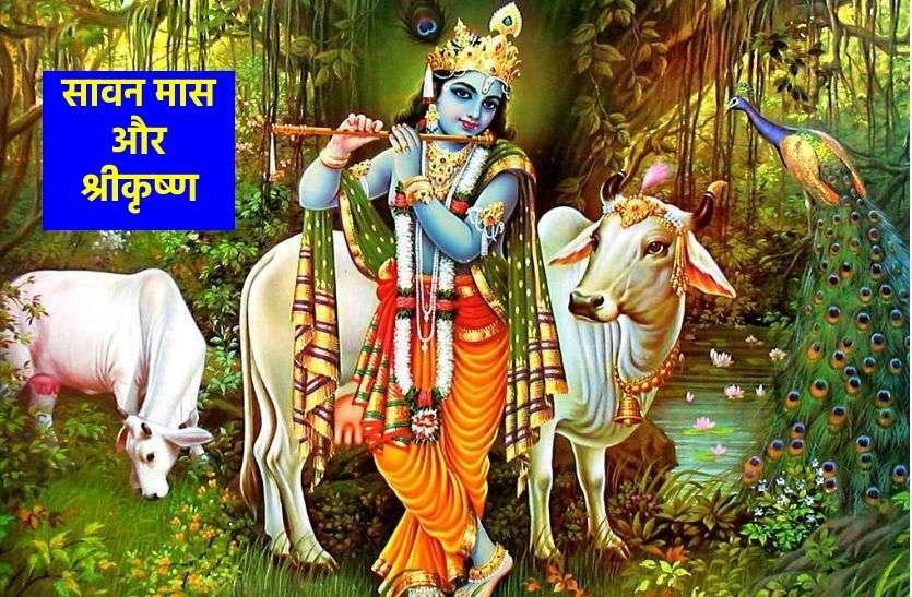 Sawan Mass 2021: भगवान शिव के इस माह से श्रीकृष्ण का भी है खास संबंध, जानिए कैसे मिलता है आरोग्य का वरदान