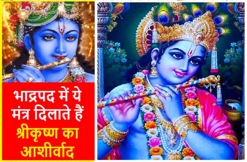 shri Krishna mantras