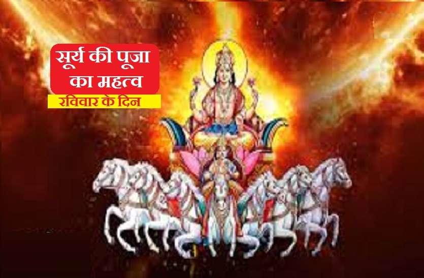 Surya Puja vidhi : रविवार को ऐसे करें सूर्य पूजा, मनचाहा लक्ष्य प्राप्त करने में मिलेगी मदद