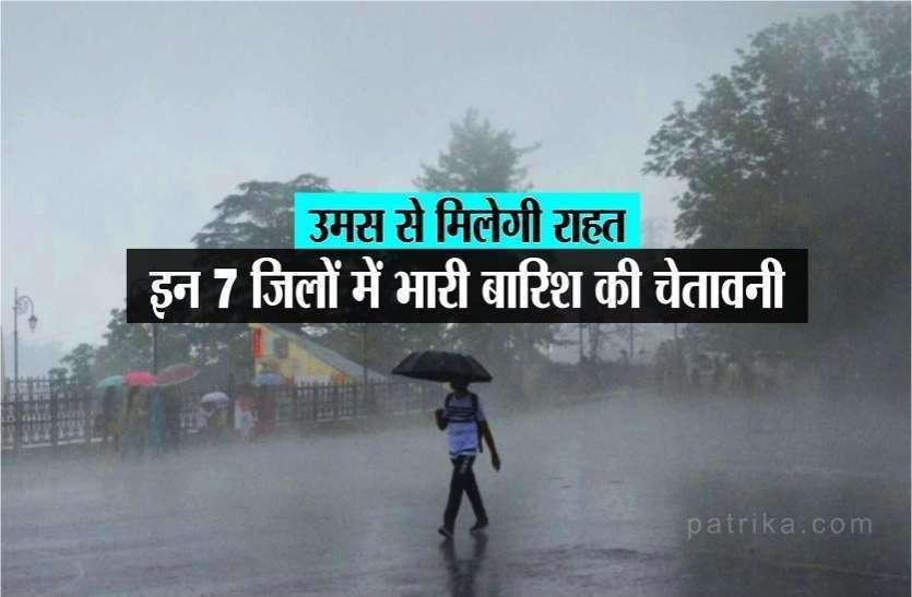 जल्द उमस भरी गर्मी से मिलेगी राहत, मौसम विभाग नें 7 जिलों जारी किया 'भारी बारिश' का Alert