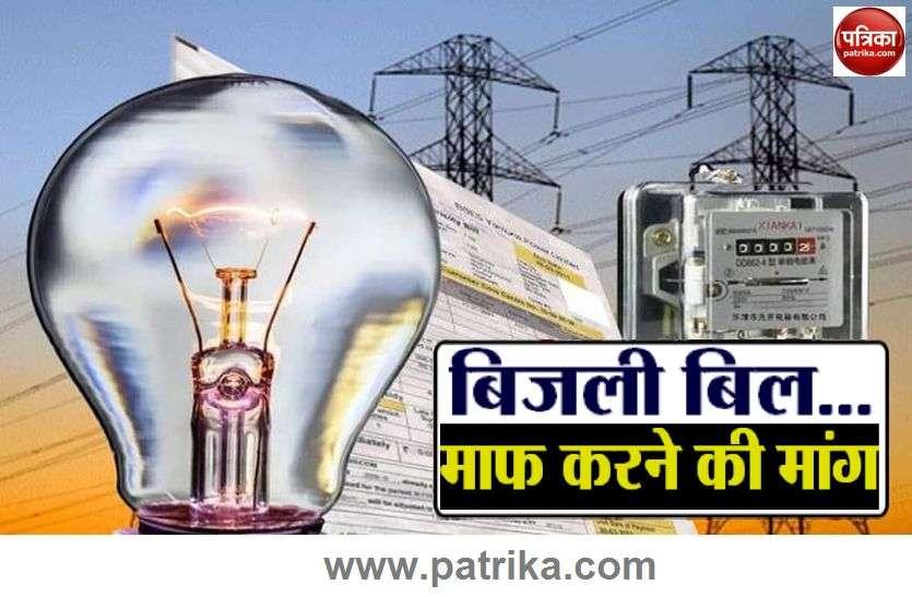 Patrika public issue : उपभोक्ताओं की मांग बिजली बिल करें माफ