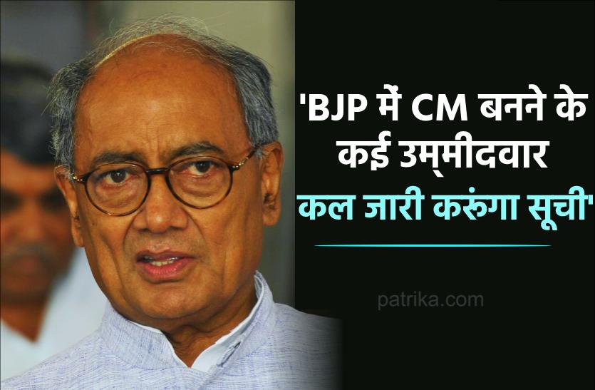 दिग्विजय सिंह का भाजपा पर बड़ा हमला : बोले- MP में CM बनने के कई उम्मीदवार, मैं कल जारी करूंगा सूची, शिवराज ने दिया जवाब
