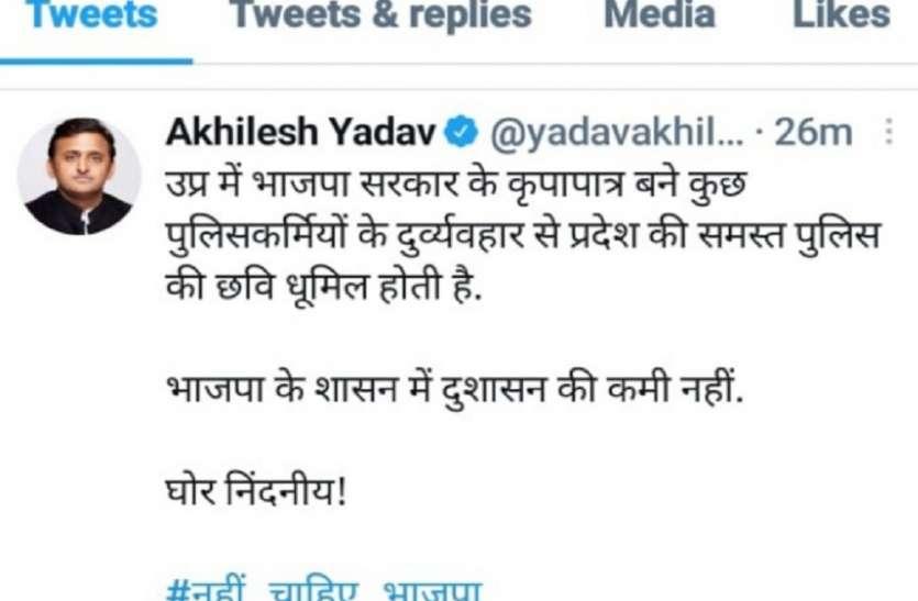 कानपुर देहात के दुर्गादासपुर घटना में अखिलेश यादव ने ट्विटर पर भाजपा सरकार पर कसे तंज