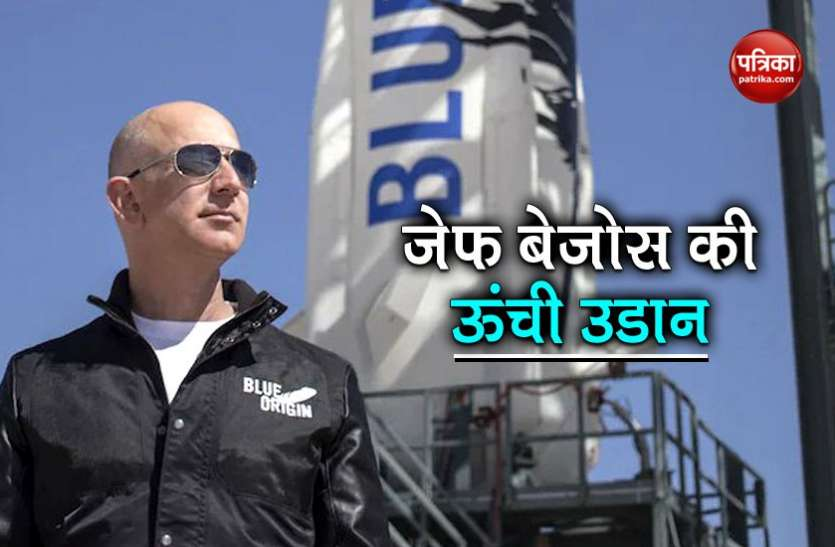 World richest man Jeff Bezos will fly into space on July 20