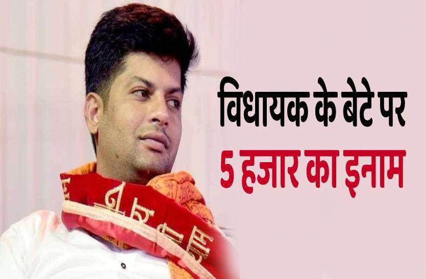 कांग्रेस विधायक के बेटे पर 5 हजार रुपए का इनाम, जानिए मामला