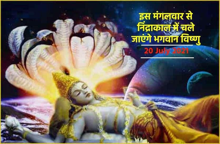 Deva Shayani Ekadashi date 2021: इस हरिशयनी एकादशी पर क्या करें खास, साथ ही जानें इस दिन का विशेष माहात्म्य