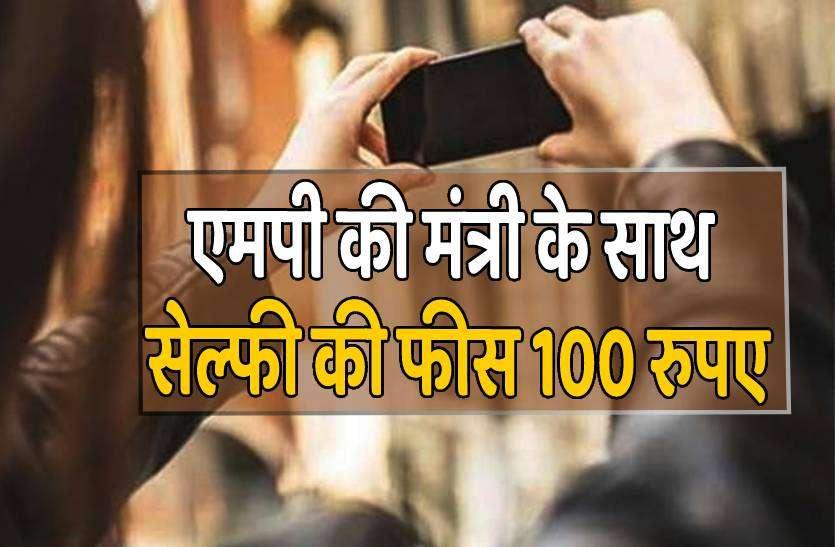 मध्यप्रदेश की इस मंत्री के साथ सेल्फी लेने पर चुकाने पड़ेंगे 100 रुपए
